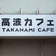 高波カフェ